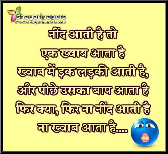 best funny shayri in hindi font