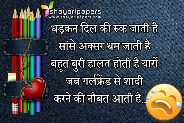 funny double meaning shayari sms hindi