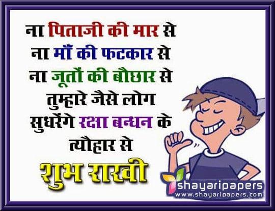 funny rakhi raksha bandhan whatsapp status shayari jokes sms