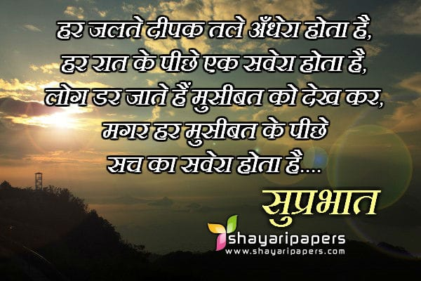 super hit shayari photo good morning hd download