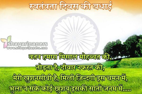 happy independece day swatantrata diwas 15 august shayari wallpaper