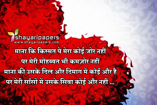 pyar ki shayari by shayaripapers