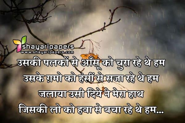 pyar mein dhoka shayari image wallpaper