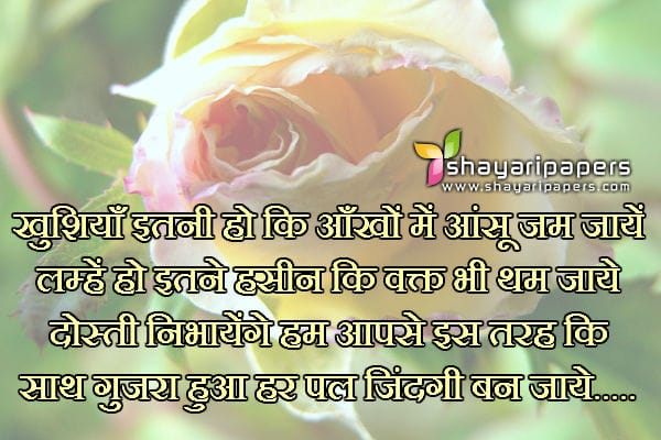 friendship proposal shayari wallpaper hindi