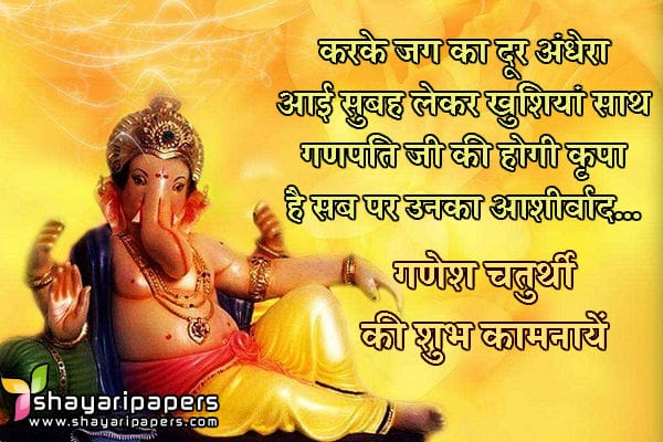 happy ganesh chaturthi whatsapp images hindi