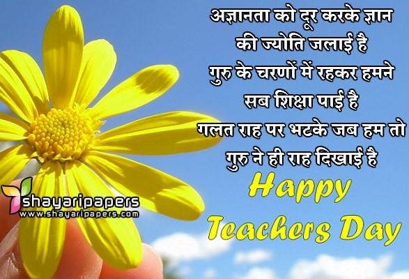 happy teachers day whatsapp images download