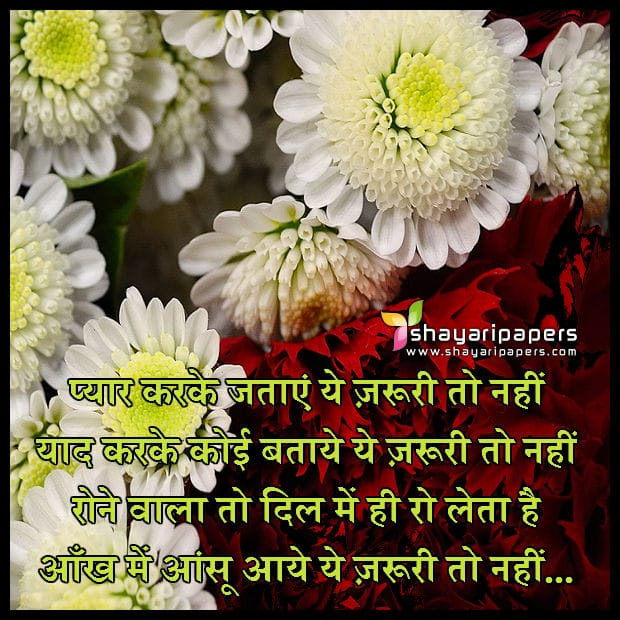 gam ke aansu shayari hindi wallpaper picture
