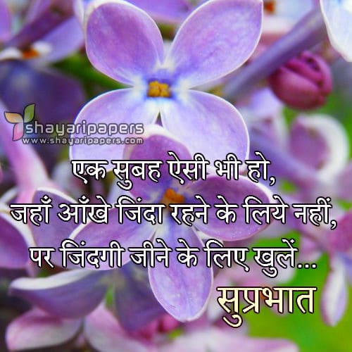 emotional good morning shayari pics dil se