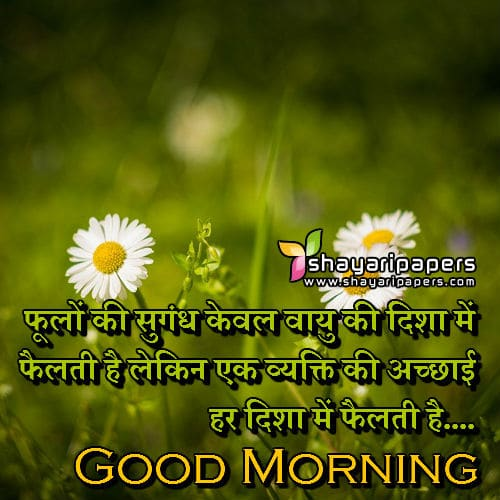 good morning suvichar shayari wallpaper hindi