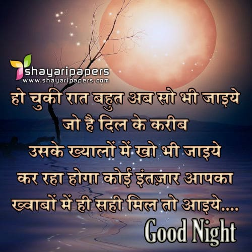 good night facebook wallpaper hindi
