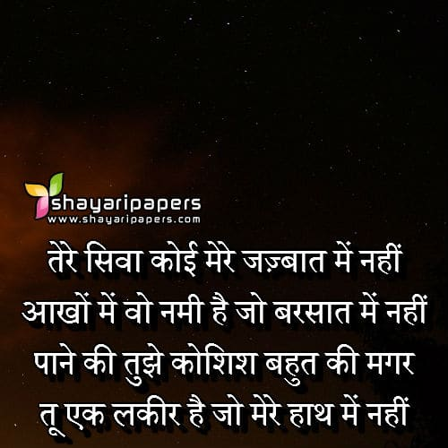 sad hath ki lakeer shayri for bewafa on whatsapp and facebook