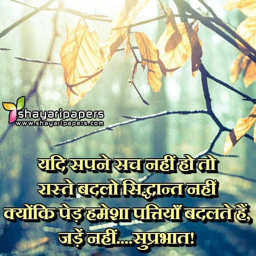 inspiring shayari on life facebook