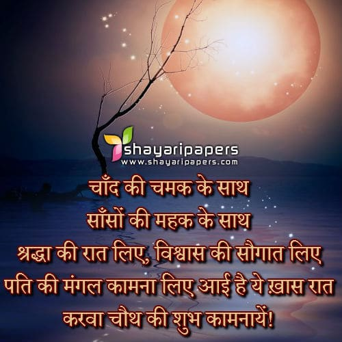 karwa chauth shayari wallpaper hindi image