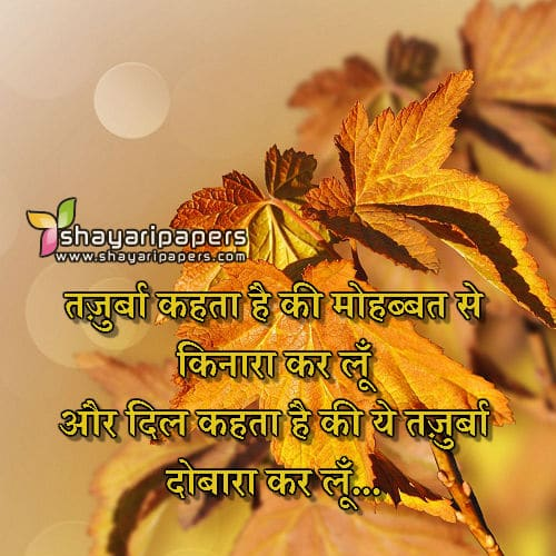 love shayari in hindi for girlfriend facebook whatsapp
