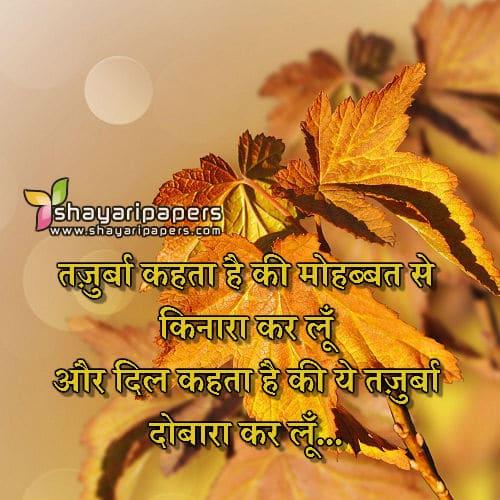 love shayari in hindi for girlfriend facebook whatsapp