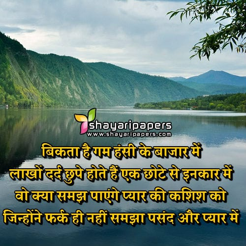 love shayari in hindi for girlfriend download