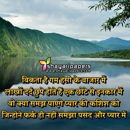 love shayari in hindi for girlfriend download
