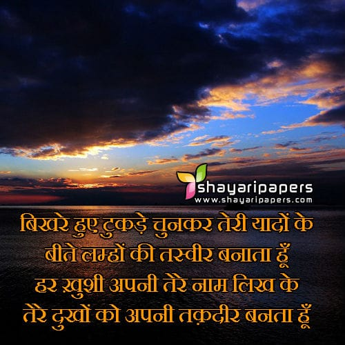 taqdeer sad shayari wallpaper