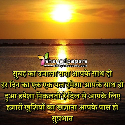 good morning shayari messages wallpapers