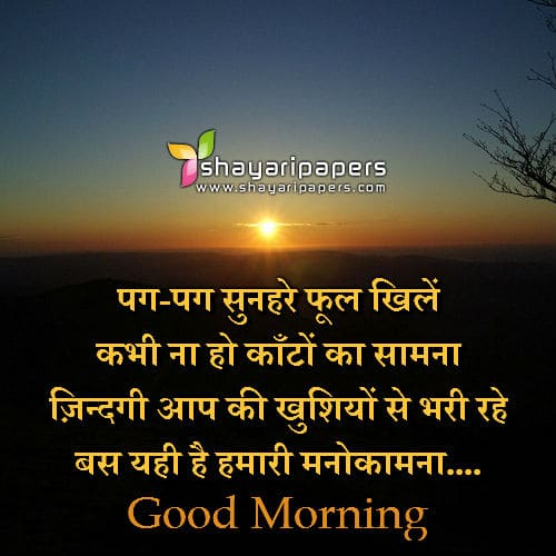good morning sms shayari