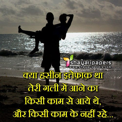 true love shayari fb images