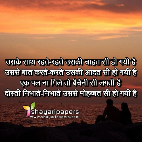true love shayri for girlfriend