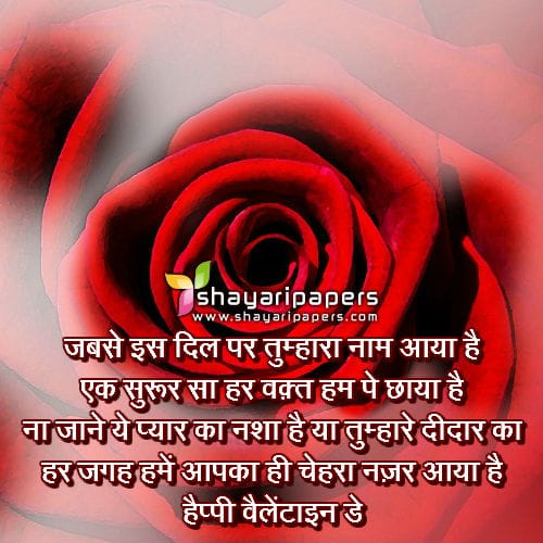 Heart Touching Romantic Valentine Day Shayari Images