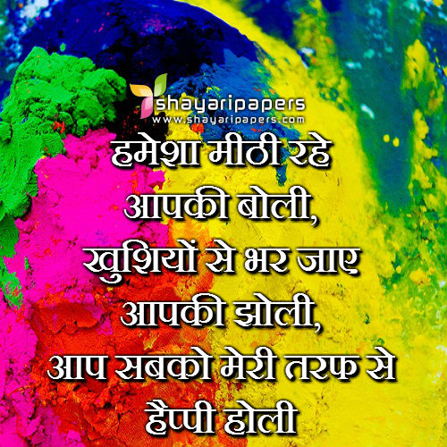 holi shayari hindi mai