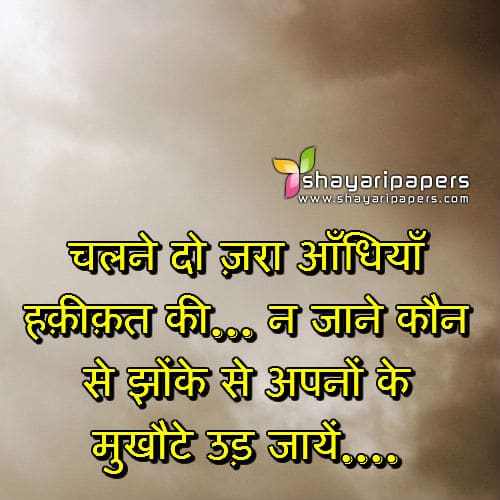 Apno Ki Pehchan Relationship Shayari Image Photo Facebook Whatsapp