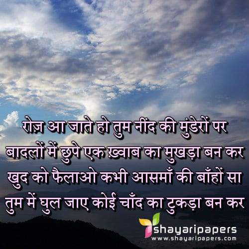 hindi love shayari with images facebook
