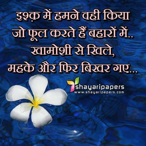 ishq mein dard bhara ehsaas