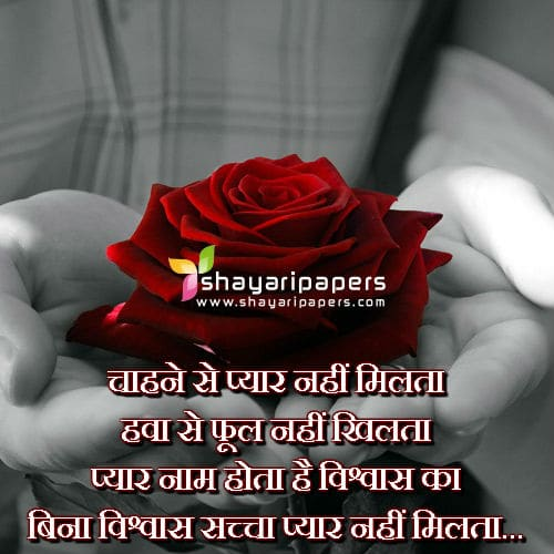 hindi love shayari sms with images poetry