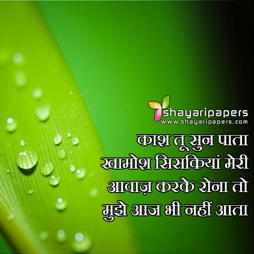 kaash shayari wallpaper