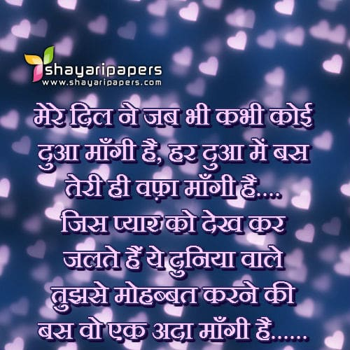 hindi love shayari images 2018