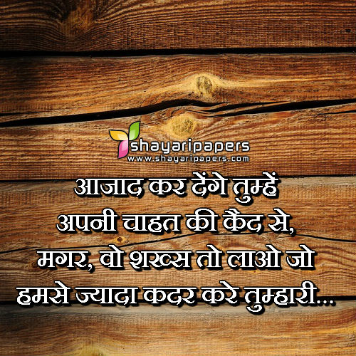 romantic shayari on love images
