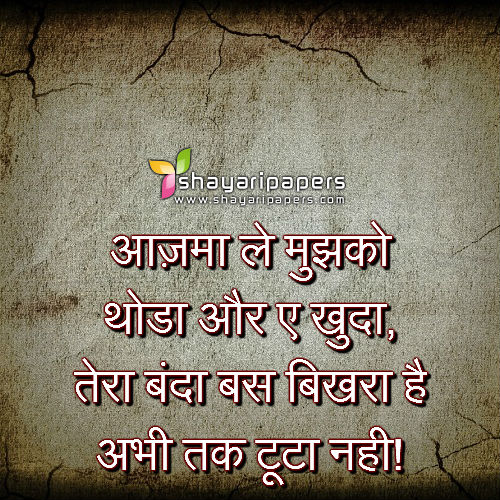 Dard Bhari Shayari Zindagi Par Images Wallpaper Whatsapp Facebook