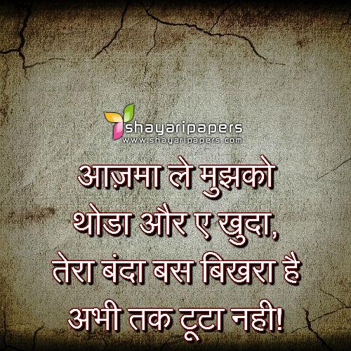 Sad Hindi Quotes