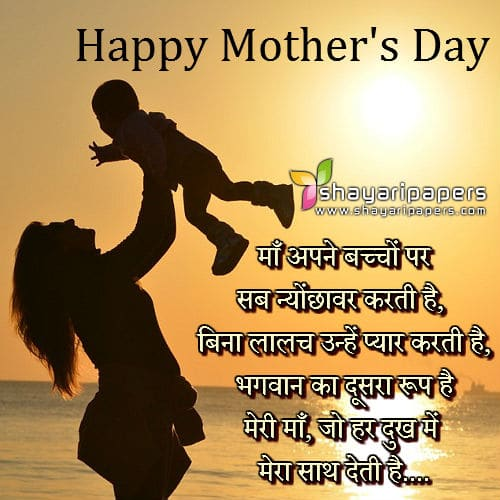 Happy Mothers Day Shayari Photo Picture Wallpaper Whatsapp Facebook