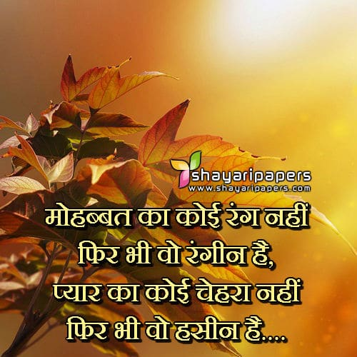 romantic shayari on love attitude