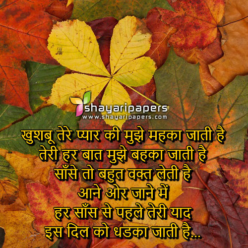 romantic shayari on love download