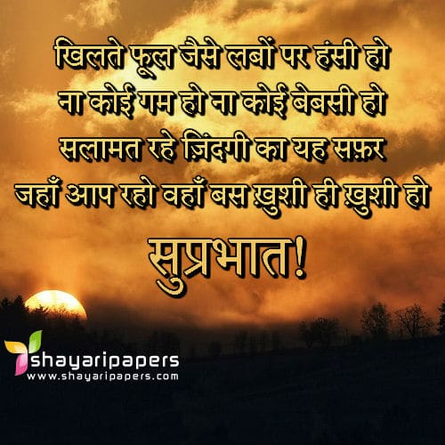 Suprabhat Suvichar Image Wallpaper Picture Whatsapp Facebook