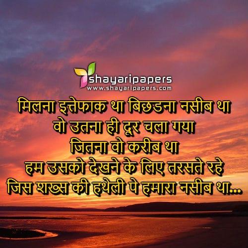 Milna Ittefaq Tha Bichadna Naseeb Tha Wallpaper Picture Shayari
