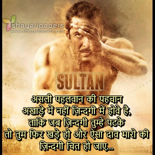 Sultan Movie Dialogue Quotes Shayari Inspirational Picture Wallpaper
