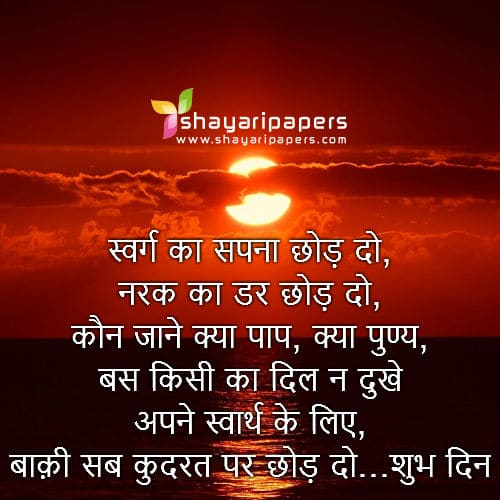 Shubh Din Shayari Wallpaper Facebook Whatsapp