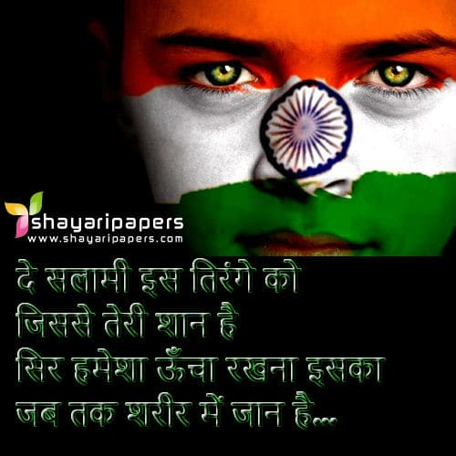 Independence Day 15 August Shayari Hindi Wallpaper Picture