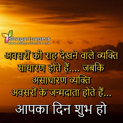 Aapka Din Shubh Ho Shayari Sms Picture Wallpaper