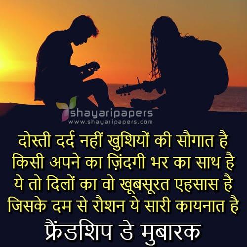 Friendship Day Shayari Wallpaper Picture Whatsapp Facebook