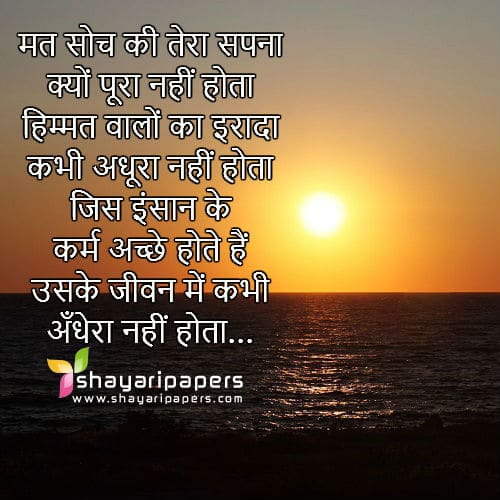 Motivational Shayri Wallpaper In Hindi