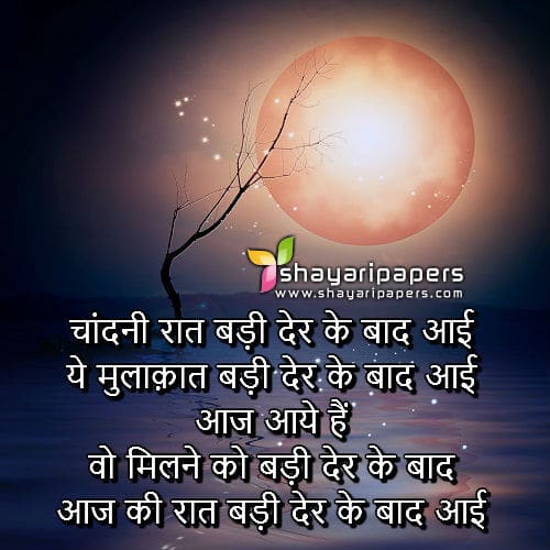 love shayari in english images
