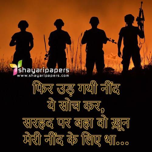 Desh Bhakti Shayari Indian Army Picture Wallpaper